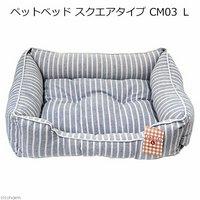 ペットベッド スクエアタイプ CM03 L 犬 猫 ベッド 通年