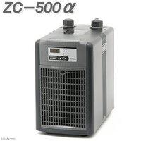 ゼンスイ  ZC-500α 対応水量450L アクアリウム 水槽用クーラー メーカー保証期間1年