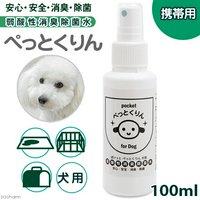 弱酸性消臭除菌水 ぽけっと ぺっとくりん 携帯用 犬用 100ml 消臭 除菌 スプレー