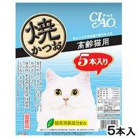 いなば CIAO(チャオ) 焼かつお 高齢猫用 5本入り 猫 おやつ 【dl_cat20170222】