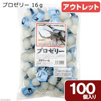 アウトレット品 昆虫ゼリー プロゼリー(16g 100個入り) カブトムシクワガタ用 高タンパク!硬め仕上げ!ブリードに最適! 訳あり