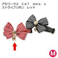 アウトレット品 アモワークス CAT Amo.k ストライプリボン レッド M 猫 首輪 訳あり