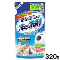 ライオン ペットの布製品専用 洗たく洗剤 詰替え用 320g