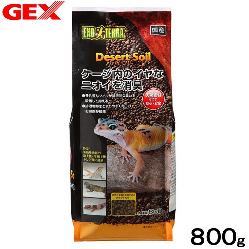 GEX デザートソイル 800g