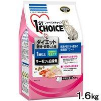 ファーストチョイス ダイエット 避妊去勢した猫 1歳以上 毛玉ケア サーモン&白身魚 1.6kg