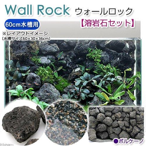 """ウォールロック """"ボルケーノ"""" 60cm水槽用+溶岩石+渓流砂セット"""