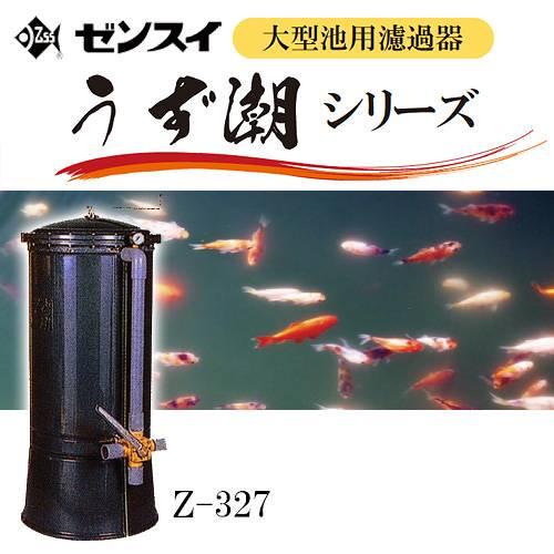 メーカー直送 ゼンスイ ウォータークリーナー うず潮 Z−327 同梱不可・別途送料