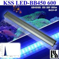 興和 KSS LED-BB450 600 60~75cm水槽用 ライト 海水魚  アクアリウムライト