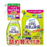ライオン シュシュット! お部屋の消臭&除菌 緑茶の香り 350ml+詰め替え用 320mlセット