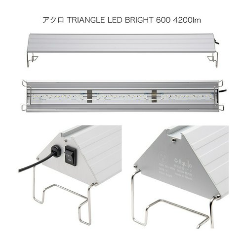 アクロ TRIANGLE LED BRIGHT 600 4200lm Aqullo Series