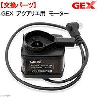 GEX アクアリエ用 モーター