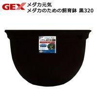 GEX メダカ元気 メダカのための飼育鉢 黒320