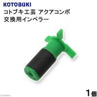コトブキ工芸 kotobuki アクアコンボ 交換用インペラー