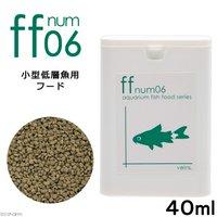 aquarium fish food series 「ff num06」 小型低層魚用フード 40ml コリドラス 餌 エサ