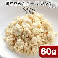 国産 鶏ささみとチーズ ミンチ 60g 無着色レトルト 犬猫用 Packun Specialite