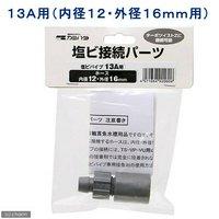 塩ビ接続パーツ 13A用(内径12外径16mm用)