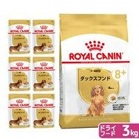 ロイヤルカナン ダックスフンド 中高齢犬用 ドライフード 3kg ジップ付 + パウチ6袋