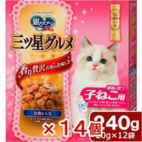 銀のスプーン 三ツ星グルメ 健康に育つ子ねこ用 お魚レシピ 240g(20g×12袋) 14個入