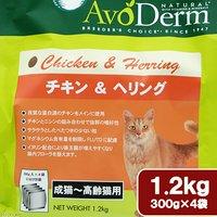 アボダーム キャット チキン&へリング 成猫~高齢猫用 1.2kg 正規品