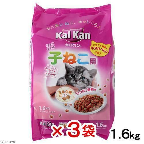 カルカン ドライ 12か月までの子ねこ用 かつおと野菜味ミルク粒入り 1.6kg(小分けパック4袋入)3袋 お一人様3点限り