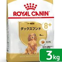 ロイヤルカナン ダックスフンド 中高齢犬用 3kg ジップ付