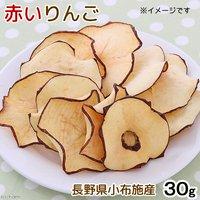 長野県小布施産 赤いりんご 30g ドライフルーツ 国産 無添加 無着色