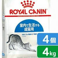ロイヤルカナン 猫 インドア 室内で生活する成猫用 生後12ヵ月齢から7歳まで 4kg×4袋 ジップ付(キャットフード ドライ)