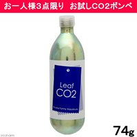 Leaf CO2 ボンベ 74g 1本 炭酸ボンベ 汎用品 新瓶 二酸化炭素