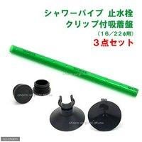 エーハイム シャワーパイプ + 止水栓 + クリップ付吸着盤(直径16/22用) 3点セット