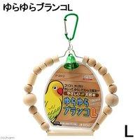 スドー ゆらゆらブランコ L 鳥 おもちゃ