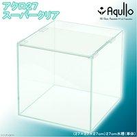 27cmキューブ水槽(単体)スーパークリア アクロ27S(27×27×27cm)オールガラス水槽 Aqullo