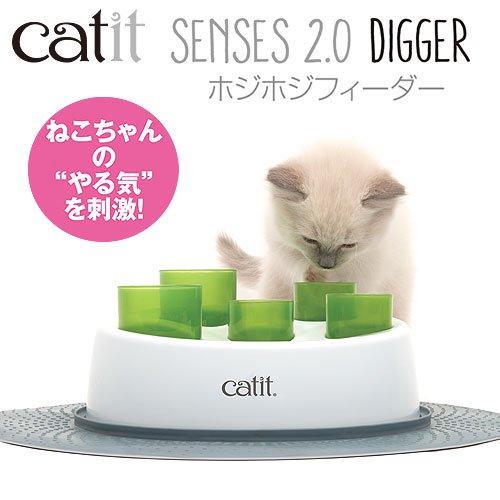 アウトレット品 GEX Catit SENSES2.0 ホジホジフィーダー 訳あり