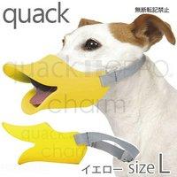 OPPO quackクァック L イエロー 正規品 犬 口輪 ムダ吠え防止