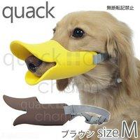 OPPO quackクァック M ブラウン 正規品 犬 口輪 ムダ吠え防止