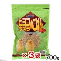 アラタ ヒヨコ・ウズラのごはん 小粒仕立て 700g 配合飼料 鳥 エサ 3袋入り