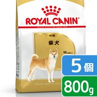 ロイヤルカナン 柴犬 成犬用 800g×5袋 3182550823890 ジップ付