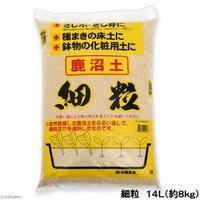 選別鹿沼土 細粒 14L(約8kg) 単用土 土