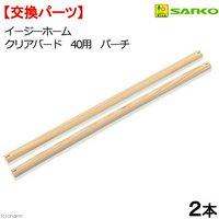 三晃商会 SANKO イージーホーム クリアバード40用 パーチ(2本) 交換パーツ 9993