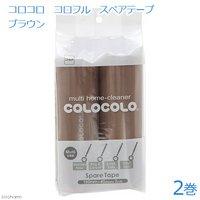 コロコロ コロフル スペアテープ ブラウン 2巻 掃除用具 ローラー