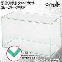 60cm水槽(単体)クロスカット スーパークリア アクロ60X(60×30×36cm) Aqullo Xcut