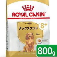 ロイヤルカナン ダックスフンド 中高齢犬用 800g 3182550824507 ジップ付
