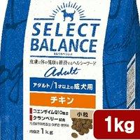 セレクトバランス アダルト チキン小粒 1才以上の成犬用 1kg