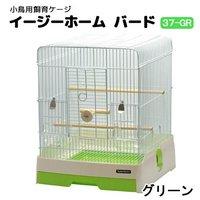 三晃商会 SANKO イージーホーム バード 37GR(手乗り) グリーン 鳥 ケージ 鳥かご