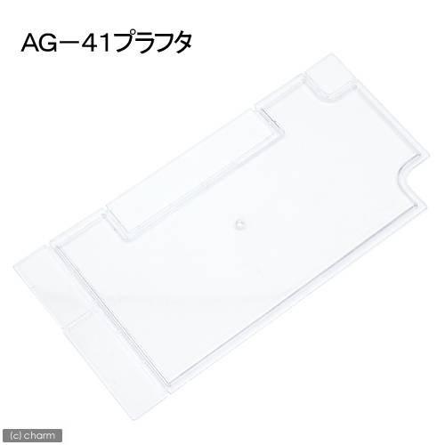 テトラ プラスチックフタ AG−41・42専用
