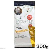 HAPPY CAT センシティブ グレインフリー カニンヘン(ラビット&ビーフ) 300g 正規品