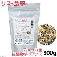リスの食事 アメリカ産 特選穀物ミックス 300g ヘルシーフード