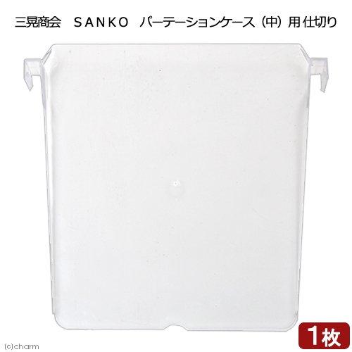 三晃商会 SANKO パーテーションケース(中)用 仕切り