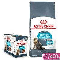 ロイヤルカナン 猫 健康な尿の維持セット ドライフード400g + パウチ85g×12袋