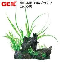 GEX 癒し水景 MIXプランツ ロック黒