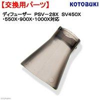 コトブキ工芸 kotobuki ディフューザー PSV-28X SV450X550X900X1000X対応 交換パーツ